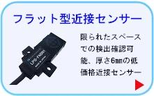 フラット型近接センサー