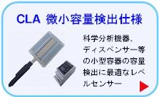 液面レベルセンサー微小容量検出仕様
