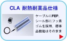 液面レベルセンサー耐熱耐薬品仕様